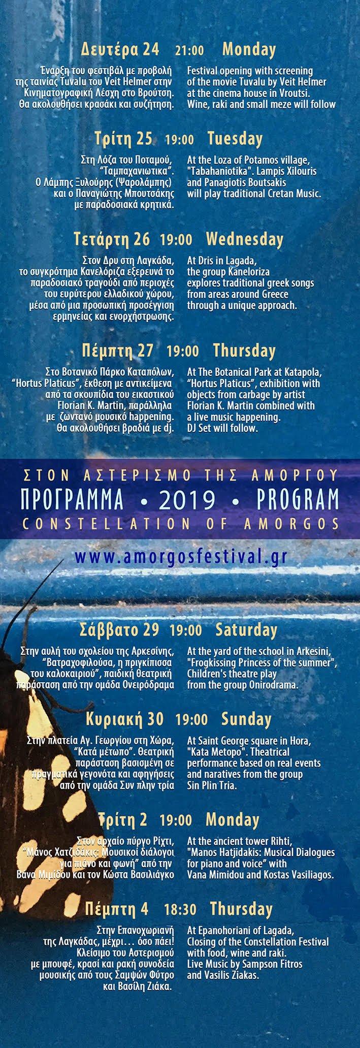 Program Amorgos Festival