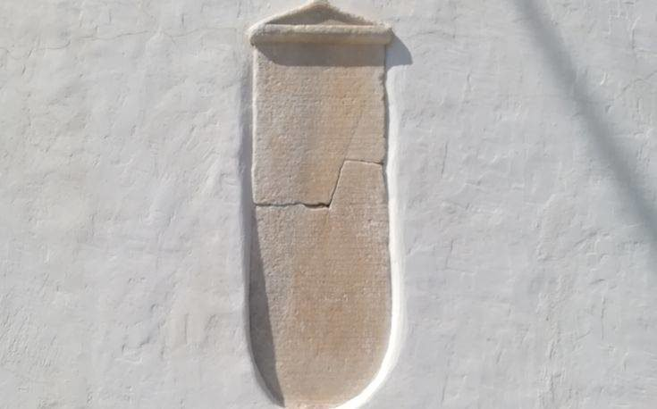 Inscription Tholaria Amorgos