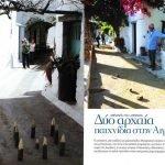 Forntida spel i Tholaria och Langada